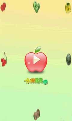 水果连连看精品