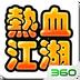 热血江湖-泳装派对安卓版