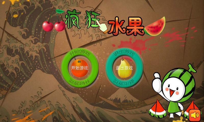 疯狂切水果截图1