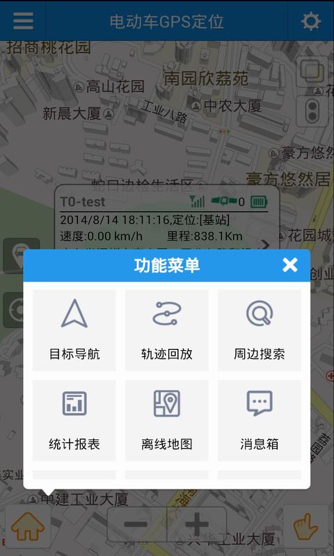 电动车GPS定位截图1