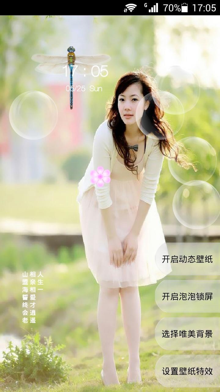 清纯可爱女孩动态壁纸3.0