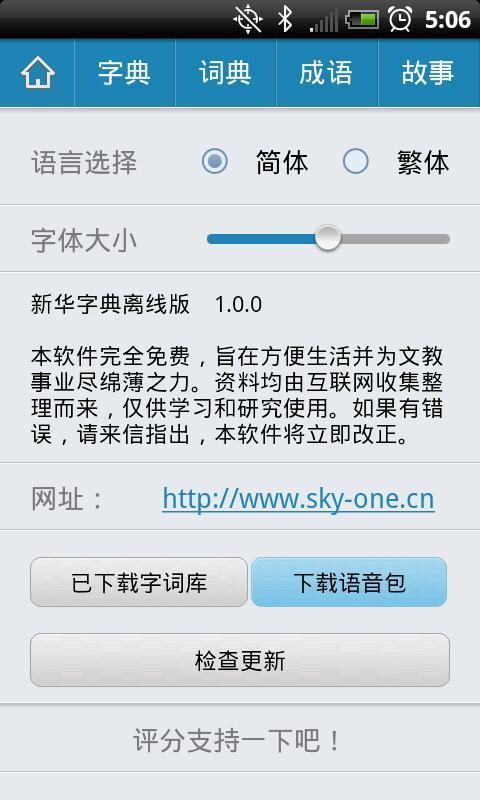 新华字典离线版截图5
