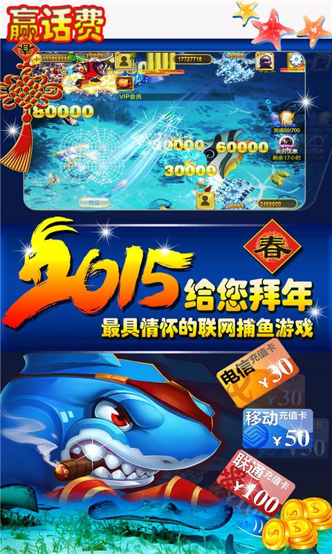 电玩城捕鱼安卓版下载|v3.6.60官方安卓2020版