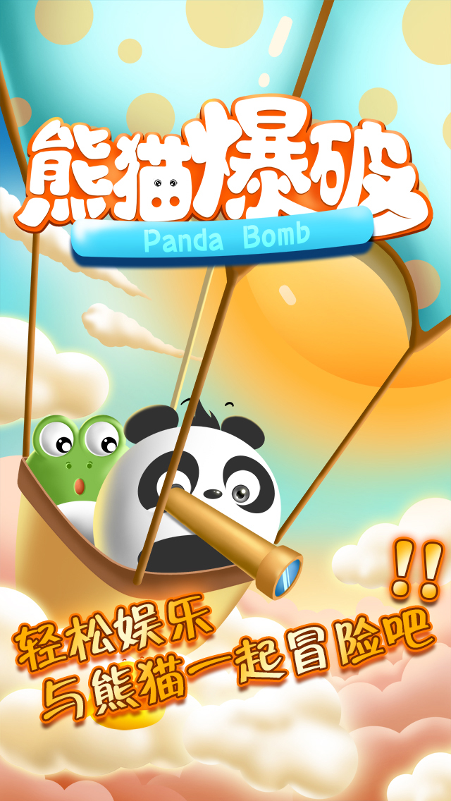 熊猫爆破截图1