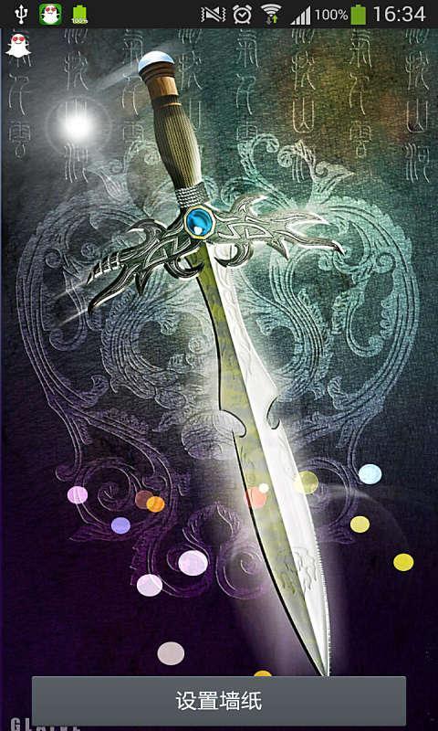 王者之剑主题动态壁纸