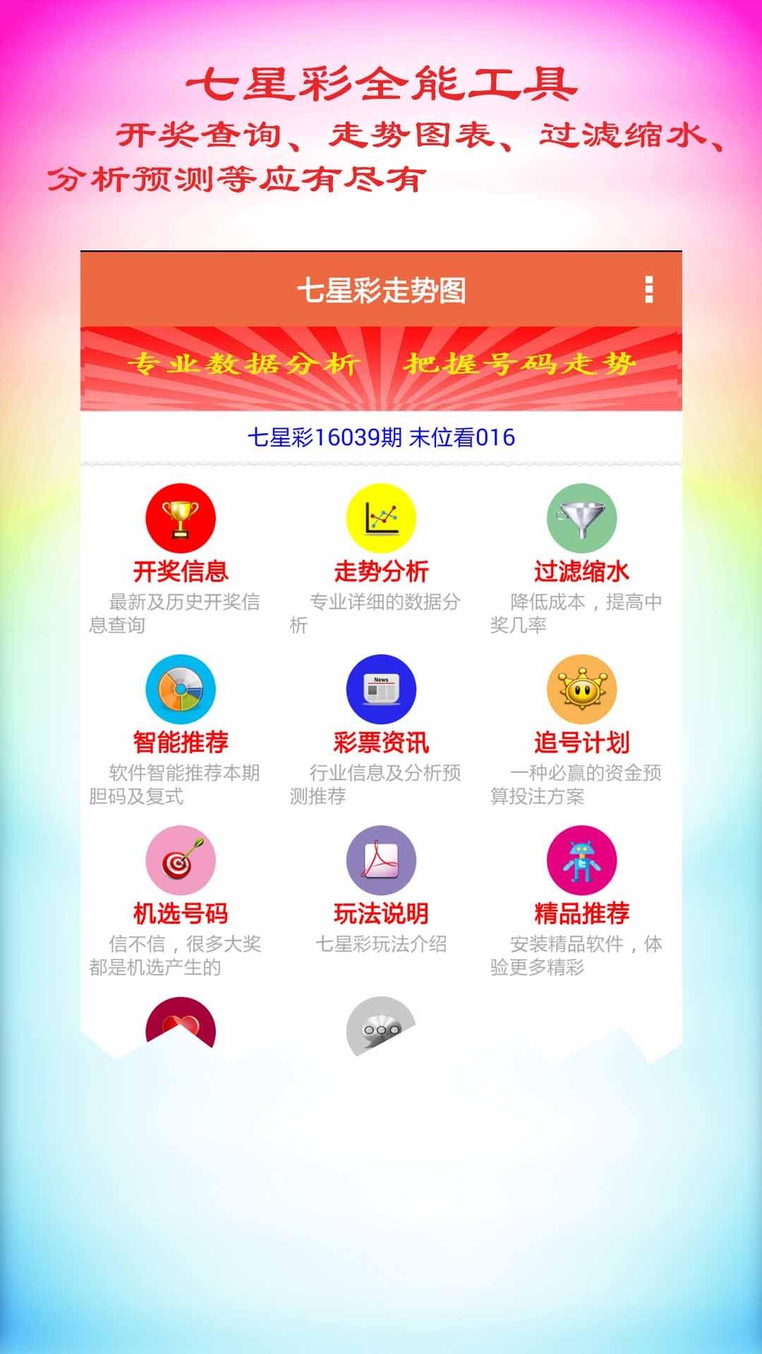 七星彩走势图手机版下载|v4.2.87官方2020手机