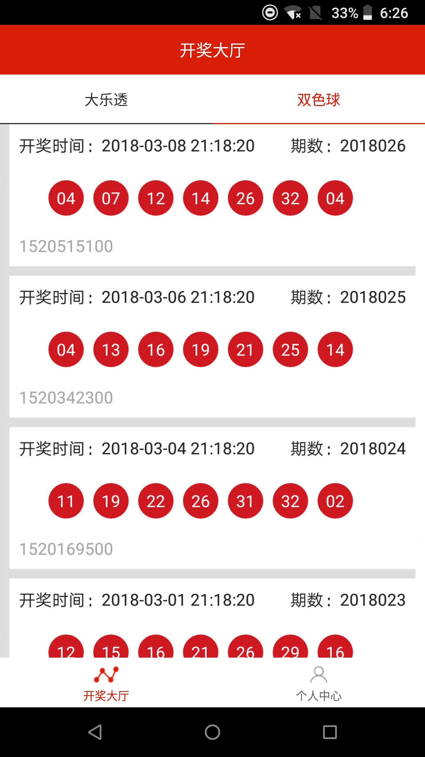 567彩票手机版下载|v5.2.77安卓破解版