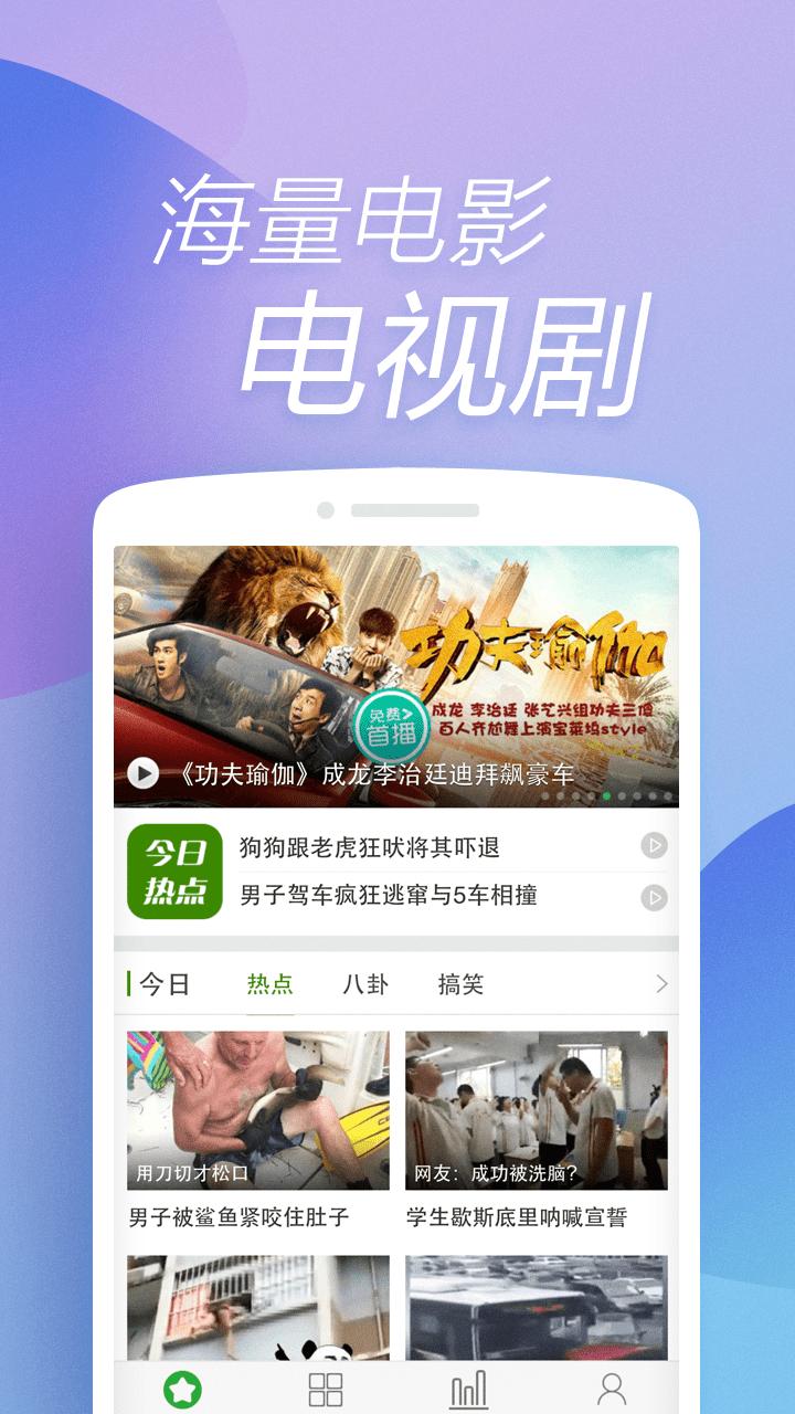 360浏览器-极速上网看新鲜资讯安卓版高清截图