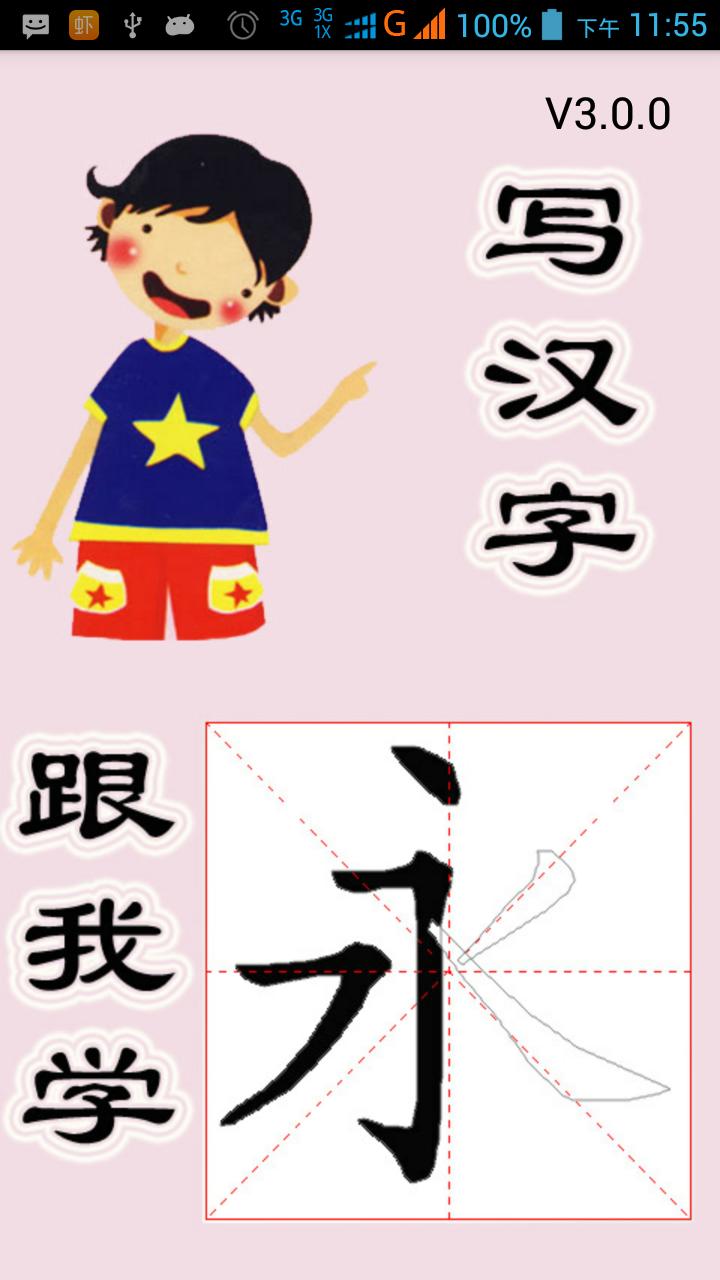 跟我学写汉字截图1
