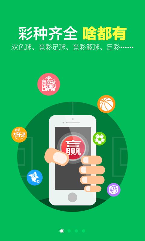 彩票大赢家手机版下载|v3.6.55官方安卓2020版
